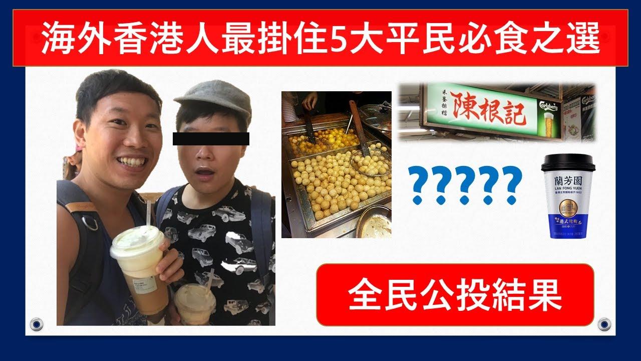 【海外香港人最掛住的5大平民必食之選 ? 全民投票結果! 】
