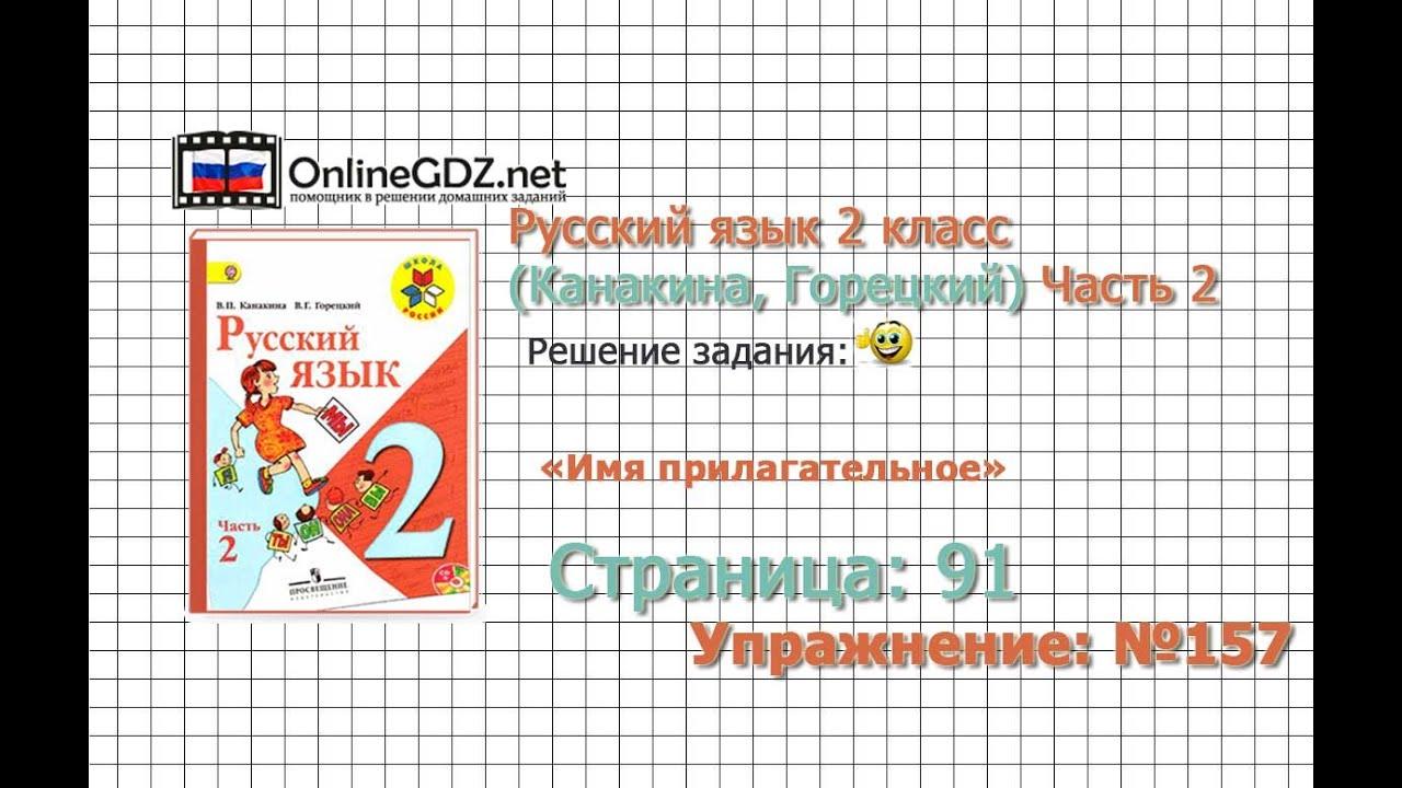 Русский язык 2 класс в.п канакина упр.157 смотреть бесплатно