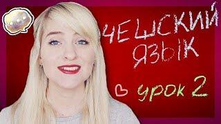 Чешский язык ОНЛАЙН. Урок 2. Самые необходимые слова и выражения