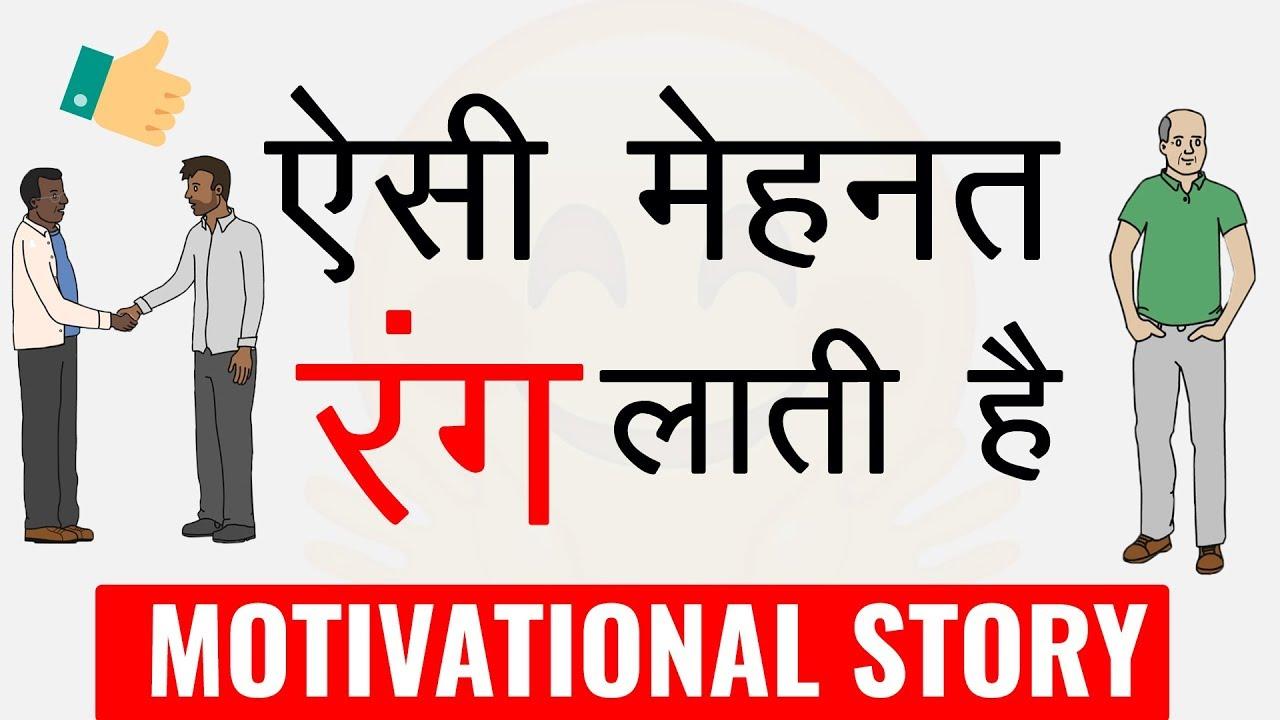 Motivational Story in Hindi | ऐसी मेहनत रंग लाती है | Hindi Kahaniya |  TsMadaan