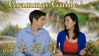 Grammar Guide #1 | Learn Chinese Now