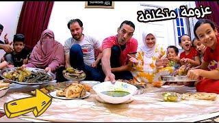 فرحت اخويا ومراته!! بوليمه فخمة🙉دخل المطبخ بعد العزومة ودلعني 😂وفاجأني!!