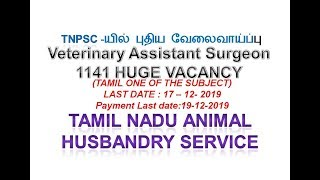 TNPSC | VETERINARY ASSISTANT SURGEON | TAMIL NADU ANIMAL HUSBANDRY SERVICE
