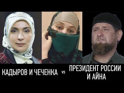 Кадыров и чеченка VS Президент России и Айна