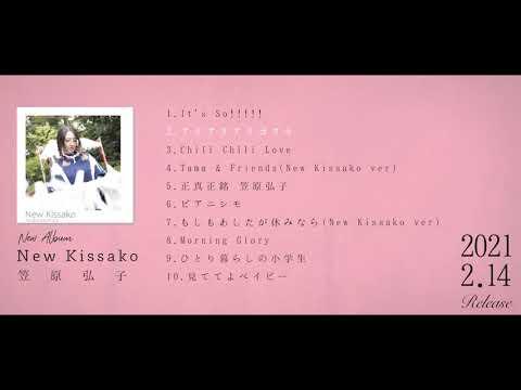 笠原弘子 18年ぶりのオリジナルフルアルバム「New Kissako」全曲試聴 Teaser Movie