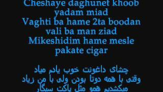 .:ZedBazi:. Bekhand Masnooyi -Lyrics On Screen-