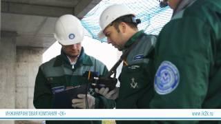 Технический надзор - Классика строительного контроля(Инжиниринговая Компания «2К» представляет вашему вниманию кинофильм