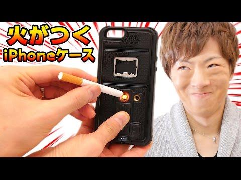 火がつけられるiPhoneケースで色々なものに火をつけてみた!