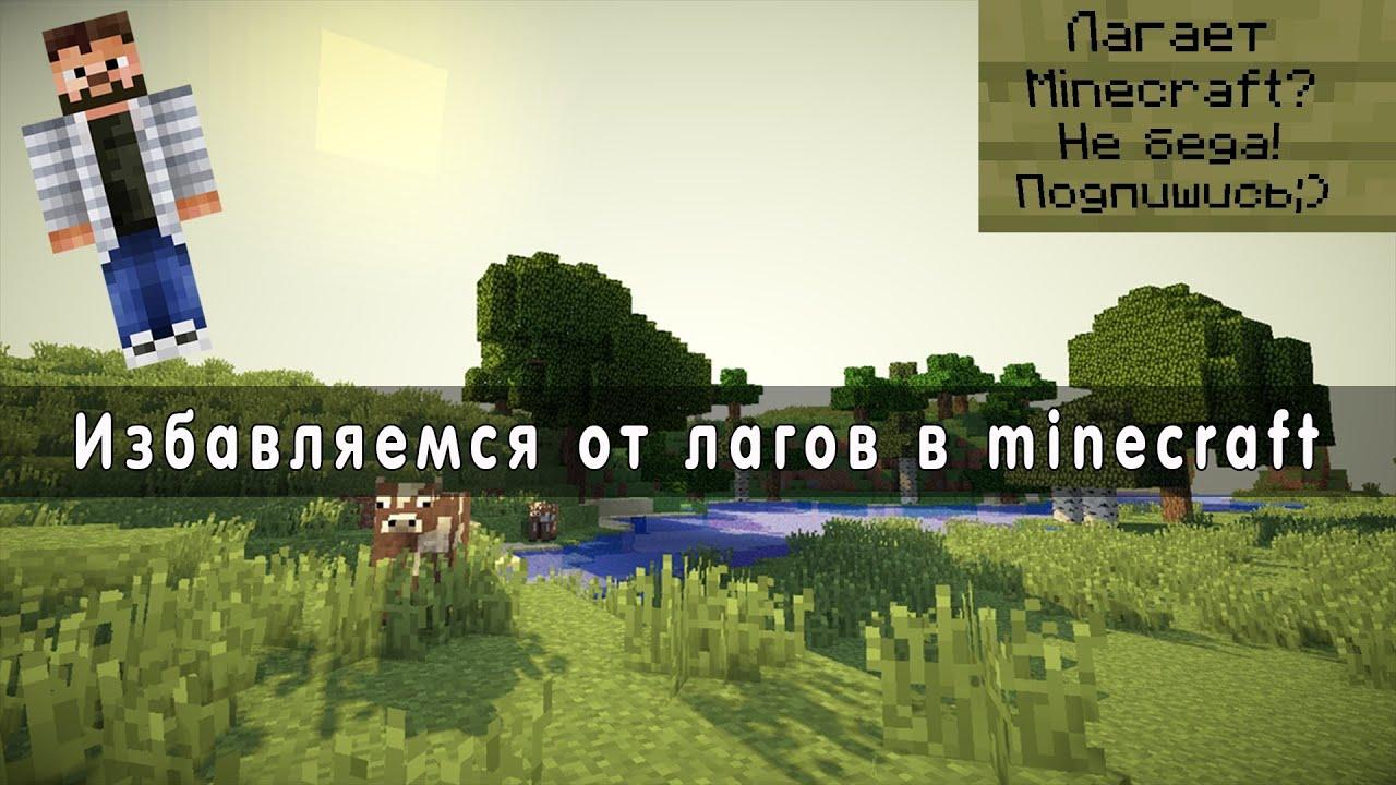 Minecraft как сделать чтобы не лагало фото 864