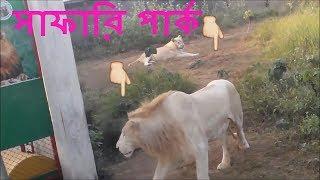 বঙ্গবন্ধু সাফারী পার্ক   Bangabandhu Safari Park Gazipur