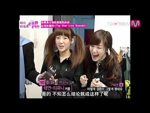 snsd tiffany dating scandal