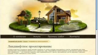 Верстка дизайна сайта с нуля. Урок 1. Разметка макета. (Алексей  Захаренко)
