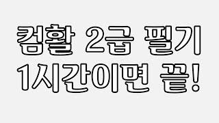 컴활 2급 필기 1시간 벼락치기 (책 필요X) 2021…