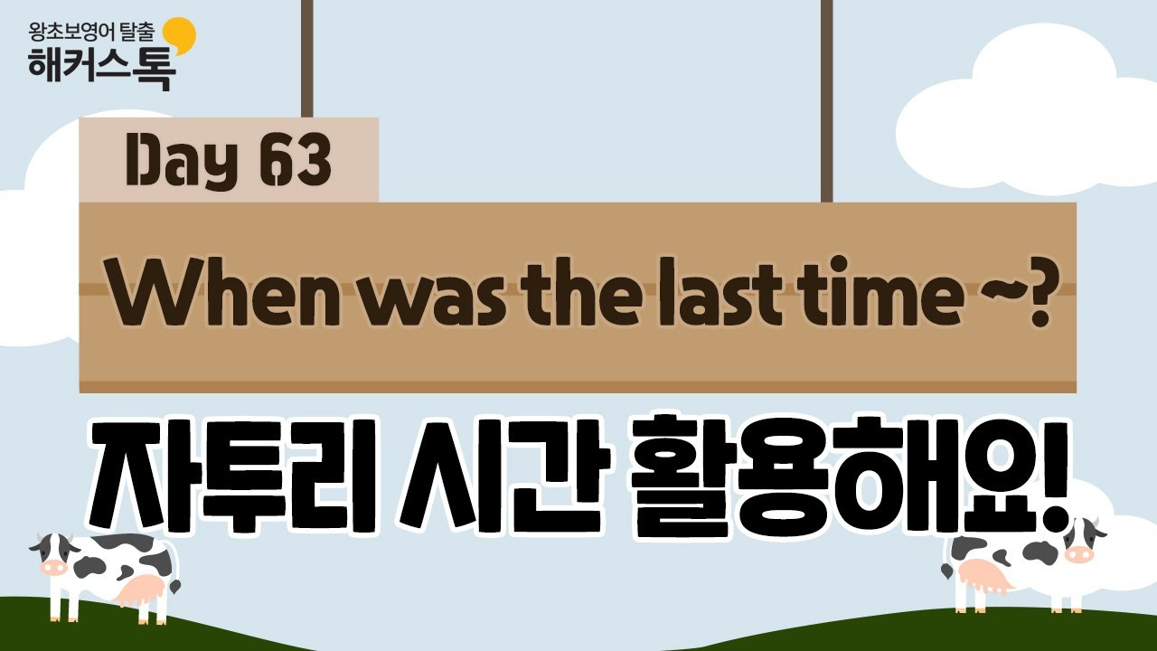 [영어회화듣기] 새벽 영어 배달 🥛🌤 63탄 When was the last time ~?