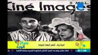 صباح الورد | أشهر أمهات السنيما المصرية امينة رزق || 12ابريل 2016