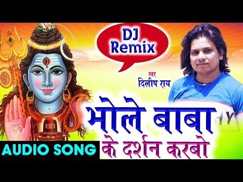 दिलीप राय Cg Bol Bam Song-Bhole Baba Ke Darshan Karbo-Dilip Ray-Chhattisgarhi Shiv Bhajan 2018