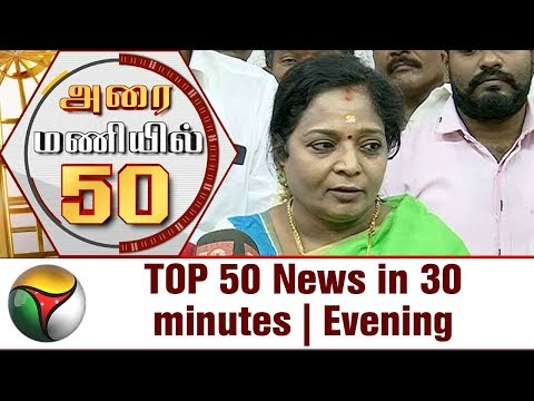Top 50 News in 30 Minutes | Evening | 11/02/18 | Puthiya Thalaimurai TV