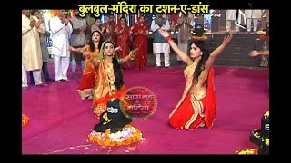 Saam Daam Dand Bhed: TANDAV COMPETITION Between Bulbul & Mandira!