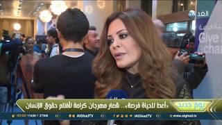 يوم جديد | أعط للحياة فرصة..  شعار مهرجان كرامة لأفلام حقوق الإنسان في الأردن