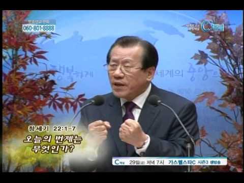 [C채널] 포항중앙교회 서임중