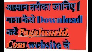 how-to-song-download-pagalworld-com-website-se