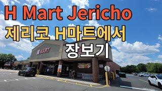 뉴욕 대형 한인 마트  제리코 H마트에서 장보기