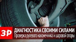 Диагностика рулевых наконечников и шаровых опор