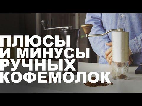 Ручные кофемолки HARIO Mini SlimPro и Timemore Chestnut G1s. Плюсы и минусы.