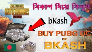 HOW TO BUY UC OR ROYAL PASS WITH BKASH FROM CODASHOP  PURCHASE UC PUBG MOBILE  ROYALPASS UPDATE
