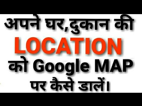 How To Set Your Home Location on Google Map || Set Your Shop ... Google Maps Set Home on google earth oahu, google earth street view, tomtom home maps, google home page design, google home plans, google home work, search maps, google earth dead body,