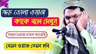 আসলই ঝড় তোলা ওয়াজ কাকে বলে দেখুন ! FULL HD ভিডিওসহ || Shahnawaz Mondal fatehi || Bangla Waz 2019