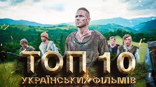 🎬 10 українських фільмів, які варто переглянути