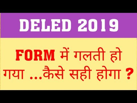 DELED 2019 | HOW TO MAKE CORRECTION IN DELED FORM | DELED FORM CORRECTION