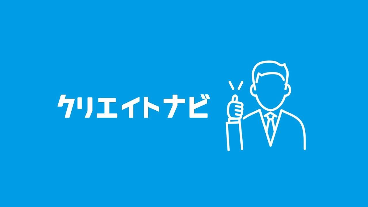 「クリエイトナビ」サービス紹介動画