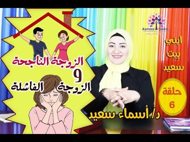 6 صفات الزوجه الناجحه السعيده و الزوجه الفاشله النكديه Youtube