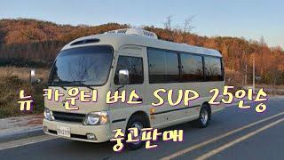 계룡 조선버스/ 뉴 카운티 버스 sup  25인승 중고…