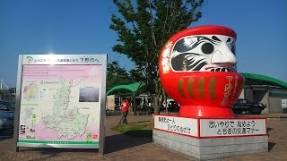道の駅しもつけ 栃木県下野市 全国出張の旅