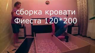 Сборка кровати Фиеста 120*200