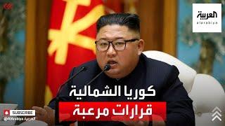 زعيم كوريا الشمالية يعلن قوانين جديدة مرعبة