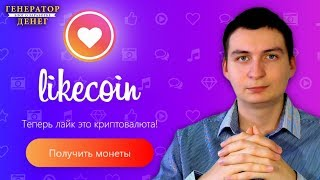 Видео- интервью/Как заработать биткоин?Что такое криптовалюта?