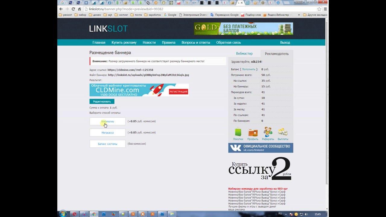 Как рекламировать партнёрскую ссылку бесплатно реклама сайта в вконтакте форум
