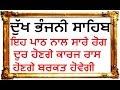 ਦੁੱਖ ਭੰਜਨੀ ਸਾਹਿਬ | Dukh Bhanjani Sahib with Gurbani HD
