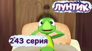 Лунтик и его друзья - 243 серия. Симулянт