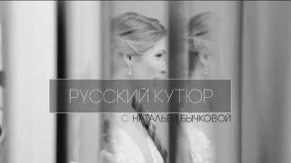 Руссский Кутюр с Натальей  Бычковой (Ester Abner)