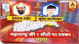 Lok Sabha Election 2019: All About Chandrapur Seat | ABP News