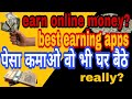 Earn online money and earn money by apps!!! really? hindi/urdu 2017