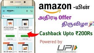 Amazon Offer 2020 || Amazon Pay UPI Offers Win Upto on Exsiting cashback Rewards || Tamil Explain 🔥