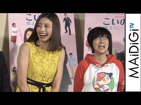 片瀬那奈、クリスマスは「いい思い出ない」と自虐 藤田朋子は「かわいそうすぎる」 映画「こいのわ 婚活クルージング」会見2