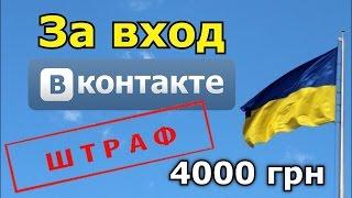За вход ВКОНТАКТЕ Украина будет платить ШТРАФ? Поправка от 18.05.17