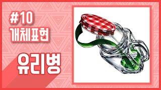 [ 쏘울 TV feat. 지원쌤 ] 입시미술 기초디자인 유리병 개체묘사